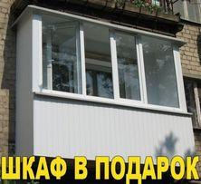 Супер-теплый балкон под ключ - 25000 грн.