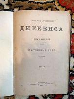 ХІХ век. Собрание сочинений Диккенса т. 6 - Пустынный дом. 1897 год
