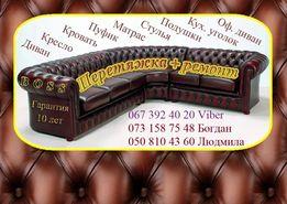 Перетяжка мягкой мебели, ремонт дивана, кресла, реставрация матраса.