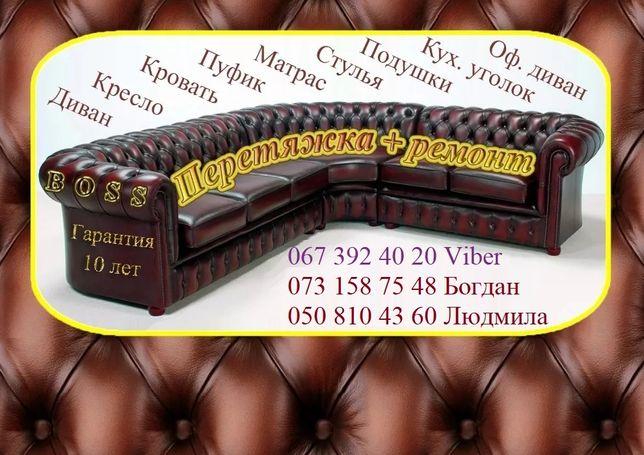 Перетяжка мягкой мебели, ремонт дивана, кресла, реставрация матраса. Киев - изображение 1