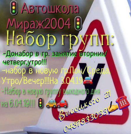 Набор групп в автошколу «Мираж» Высоцкого 21 Лески - изображение 1