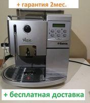 Кофемашина Saeco Royal Professional/ б/у Гарантия+бесплат. доставка