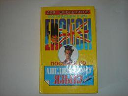 Продам книгу English Английский язык для поступающих в ВУЗ.