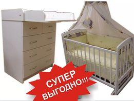НАБОР! Кроватка для новородженного , комод , постельный набор , матрас