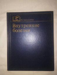 Продаётся книга учебник для студентов медицинских ВУЗов.