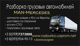 Разборка Мерседес Атего Atego .Разборка Mercedes EcoPower 814,1317 817