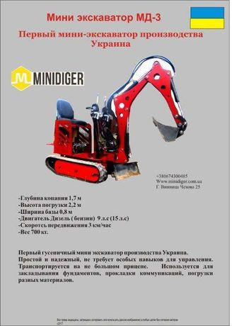 Мини экскаватор миниэкскаватор МД-3, мини трактор, минитрактор Винница - изображение 7