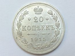 Серебряная монета 20 копеек 1915 год. Царская-оригинал!