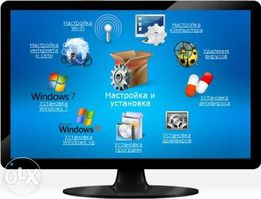 Виндовс (Windows) установка, переустановка, восстановление