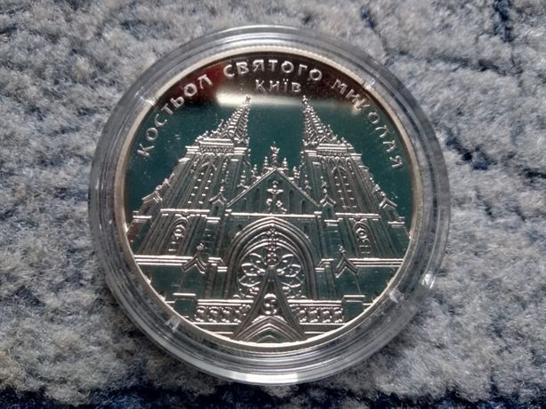 Монета Костьол святого Миколая (м.Київ)
