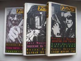 книги из серии зарубежный детектив