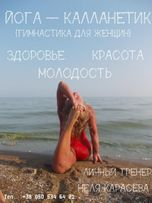 Калланетик (гимнастика для женщин) на свежем воздухе у озера, в парке