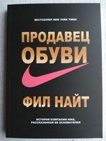Книга Продавец обуви - Фил Найт
