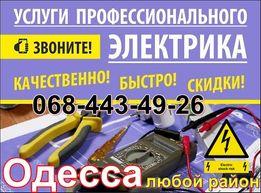 Срочный вызов электрика в Одессе, аварийка- все районы без выходных.