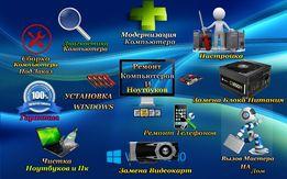 Ремонт Компьютеров и Ноутбуков, Телефонов,установка Windows,,Срочно