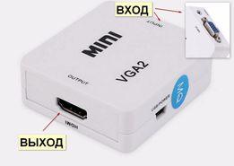 Конвертер преобразователь VGA в HDMI +Audio+ПИТАНИЕ адаптер переходник