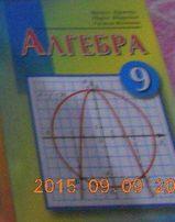 Підручник Алгебра для 9 класу / В. Кравчук, М. Підручна, Г. Янченко
