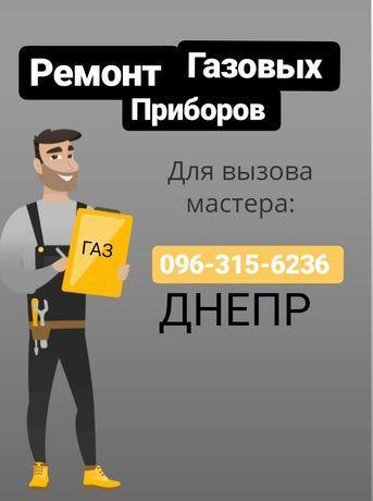 Мастер Ремонт Установка газовых Колонок Котлов Плит