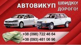 Автовикуп! Викупимо ваше авто в будь якому стані,Дорого!!