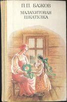 П.П. Бажов - Малахитовая шкатулка: сказы