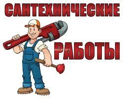 Сантехник Електрик Ремонт Муж на час.Ассенезатор Машина Белая Церковь