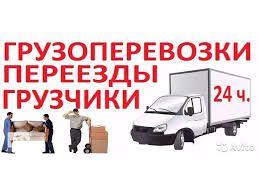 Грузоперевозки.Переезды.Перевозка мебели.Доставка.Грузчики.Низкие цены