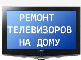 Ремонт Телевизоров. Вызов мастера на дом по всему Харькову.