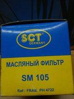 Продам масляный фильтр SM 105 на DAEWOO. OPEL и другие модели