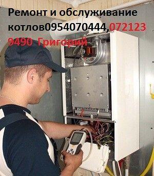 Ремонт и установка газовых котлов и колонок. Отопление.