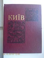 КиІв .Історичний огляд (карти ,ілюстраціі ,документи)