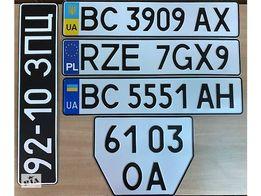 Виготовляєм номерні знаки на українські на іноземні авто.