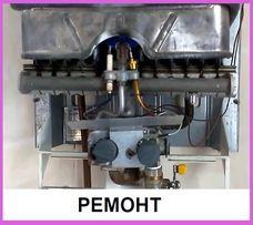 Ремонт газового котла ремонт газовой колонки