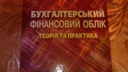 Книга бух та фін облік, Верхогляд