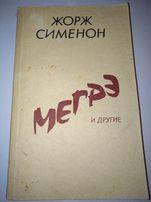 Жорж Сименон. Мегрэ и другие