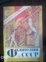 Филателия СССР. №6 и №11 за 1988