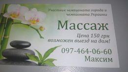 Массаж Кривой Рог 200 грн
