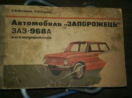 """Книга """"Автомобиль Запорожець"""""""