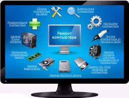 Ремонт компьютеров ноутбуков вся Украина качественно гарантия
