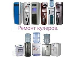 Ремонт/ диагностика/ чистка и сан.обработка кулера для воды