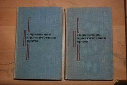 Справочник практического врача, 1970, И.Г.Кочергин, два тома