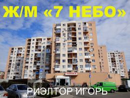 "Аренда квартир в Ж/М ""7 небо"" в Одессе, 7км, седьмое небо"
