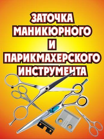 Заточка ножевых блоков парикмахерских и груммерских машинок
