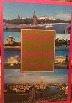 History of Moscow XII-XX cent.