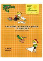 Самостійні та контрольні роботи з математики «Росток 3 и 4 клас»