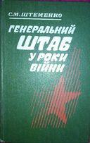 Штеменко. Генштаб у роки вiйни. Книги 1,2 (1987 г.)