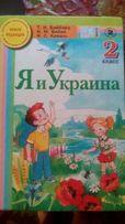 Учебник-Я и Украина
