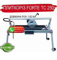 Плиткорез Forte TC 250 с подъемным мотором.Новый плиткоріз