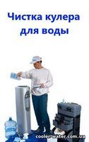 Промывка и сан.обработка кулера для воды