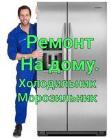 Ремонт холодильников морозильников на дому! Белая Церковь
