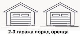 """2-3 гаража поряд оренда, П""""яний базар Ужгород"""